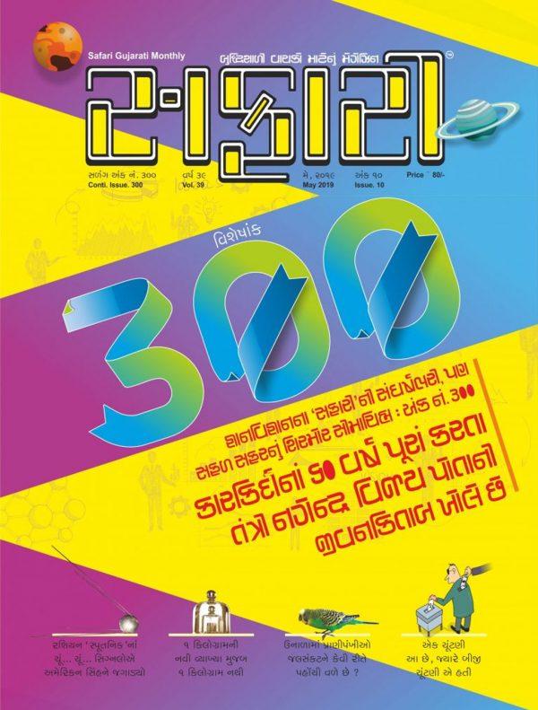 Safari Issue 300