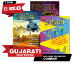 Safari Magazine Gujarati Subscription