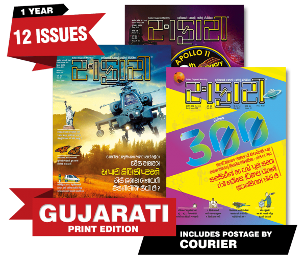 Safari Magazine Gujarati Subscription